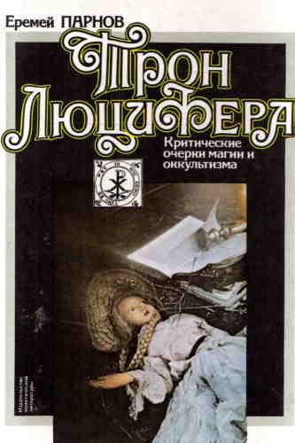 Еремей Парнов. Трон Люцифера