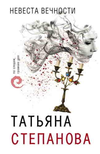 Татьяна Степанова. Невеста вечности