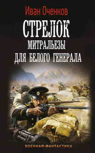 Иван Оченков. Стрелок 4. Митральезы для Белого генерала
