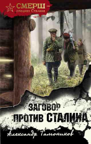 Александр Тамоников. Заговор против Сталина