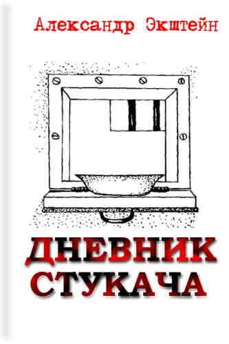 Александр Экштейн. Дневник стукача