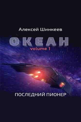 Алексей Шинкеев. Океан. Книга 1. Последний пионер
