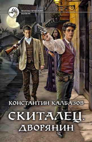Константин Калбазов. Скиталец 3. Дворянин