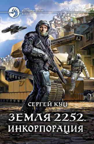 Сергей Куц. Земля 2252. Инкорпорация