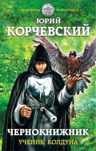 Юрий Корчевский. Чернокнижник. Ученик колдуна