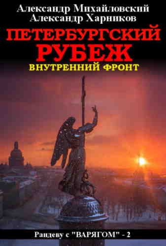 Александр Михайловский, Александр Харников. Петербургский рубеж. Внутренний фронт