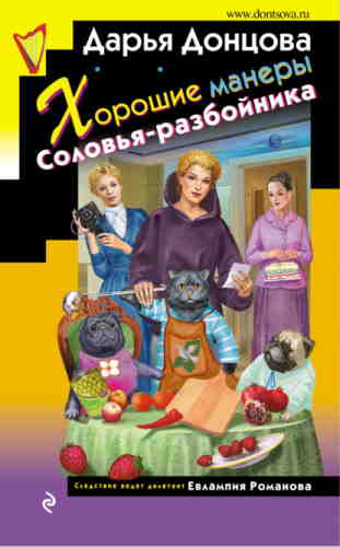 Дарья Донцова. Хорошие манеры Соловья-разбойника