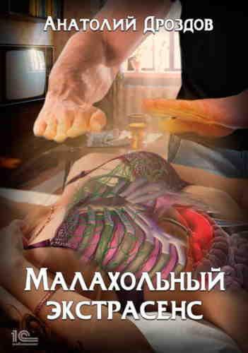 Анатолий Дроздов. Малахольный экстрасенс