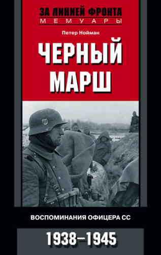 Петер Нойман. Черный марш. Воспоминания офицера СС. 1938-1945