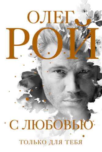 Олег Рой. С любовью