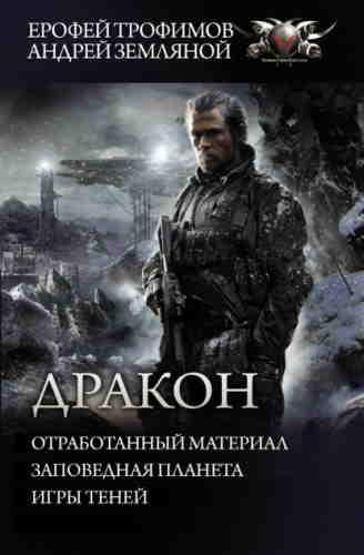 Ерофей Трофимов, Андрей Земляной. Дракон