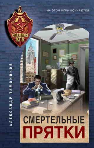 Александр Тамоников. Смертельные прятки