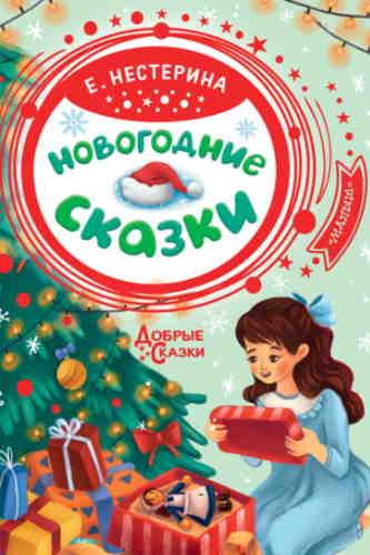 Елена Нестерина. Новогодние сказки