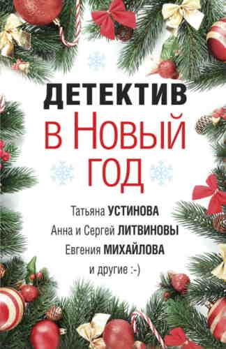 """Сборник """"Детектив в Новый год"""""""