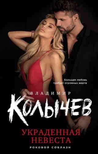Владимир Колычев. Украденная невеста