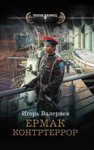 Игорь Валериев. Ермак 6. Контртеррор