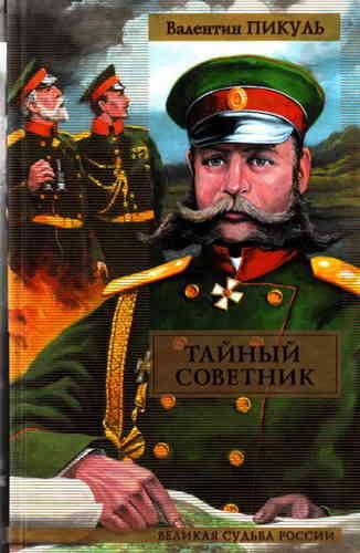 Валентин Пикуль. Исторические миниатюры. Тайный советник