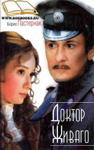 Борис Пастернак. Доктор Живаго