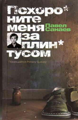 Павел Санаев. Похороните меня за плинтусом