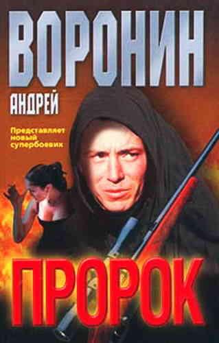 Андрей Воронин. Пророк