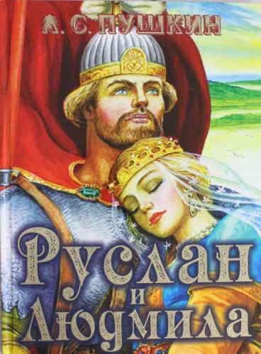Александр Пушкин. Сказка Руслан и Людмила
