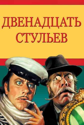 Илья Ильф и Евгений Петров. 12 стульев