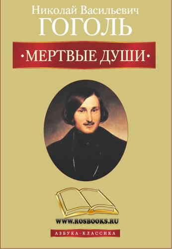 Николай Гоголь. Мёртвые души
