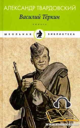 Александр Твардовский. Василий Тёркин