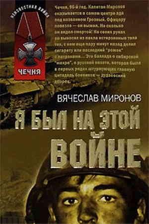 Вячеслав Миронов. Я был на этой войне