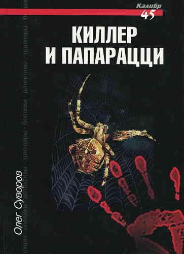 Олег Суворов. Киллер и папарацци