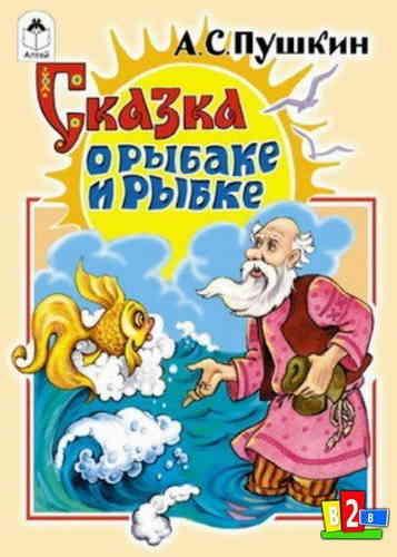 Александр Пушкин. Сказка о рыбаке и рыбке