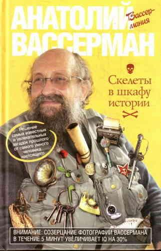 Анатолий Вассерман. Скелеты в шкафу истории