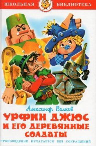 Александр Волков. Урфин Джюс и его деревянные солдаты