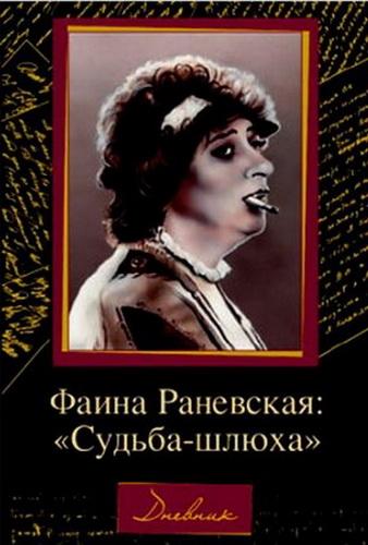 Фаина Раневская. Судьба - шлюха