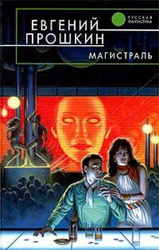 Евгений Прошкин. Магистраль