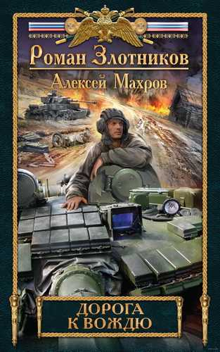 Роман Злотников, Алексей Махров. Дорога к Вождю
