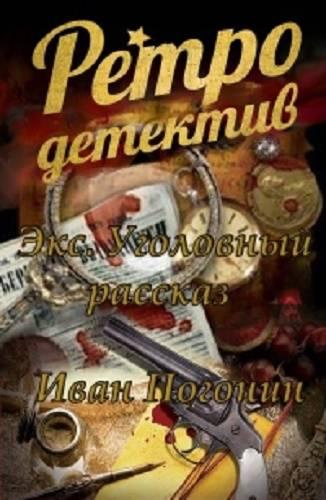 Иван Погонин. Сыскная одиссея Осипа Тараканова1. Экс. Уголовный рассказ
