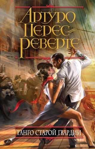 Артуро Перес-Реверте. Танго старой гвардии