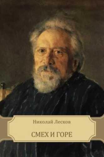 Николай Лесков. Смех и горе