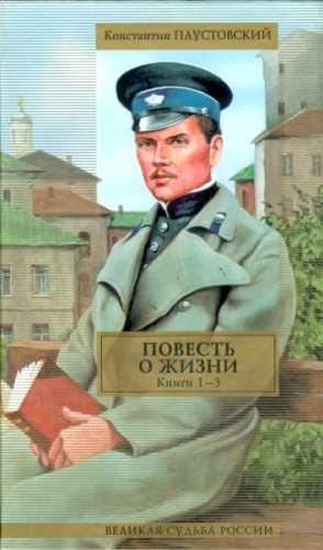 Константин Паустовский. Повесть о жизни. Книга 1-3