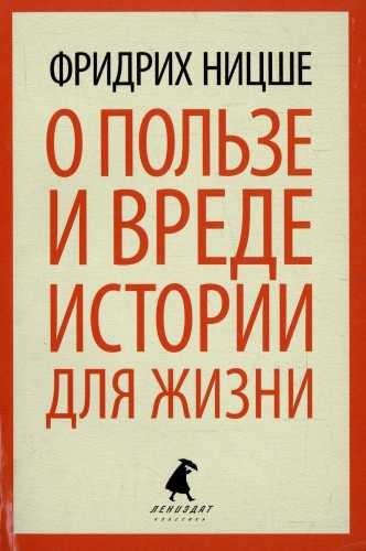 Фридрих Ницше. Несвоевременные размышления. О пользе и вреде истории для жизни