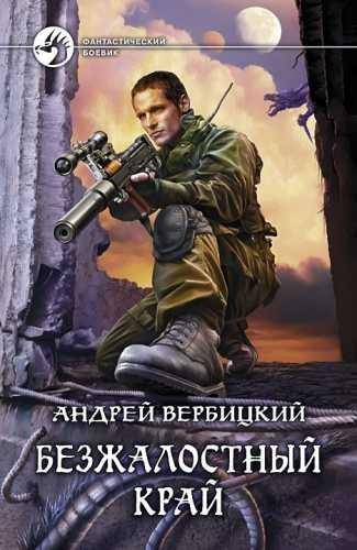 Андрей Вербицкий. Хроники Зареченска 1. Безжалостный край