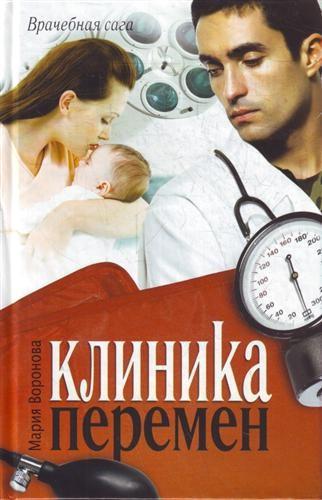 Мария Воронова. Врачебная сага. Клиника перемен
