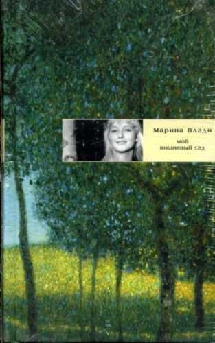 Марина Влади. Мой вишневый сад