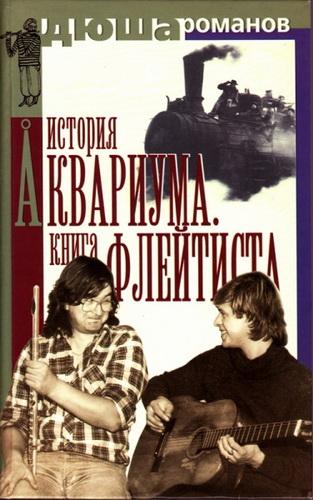 Дюша Романов. История Аквариума. Книга флейтиста