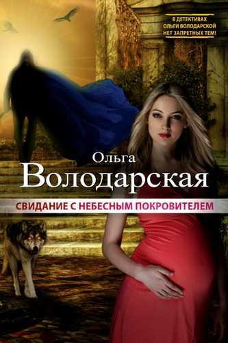 Ольга Володарская. Свидание с небесным покровителем
