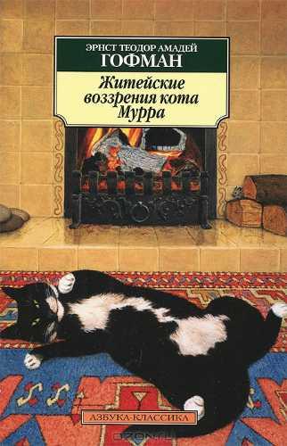 Эрнст Гофман. Житейские воззрения кота Мурра