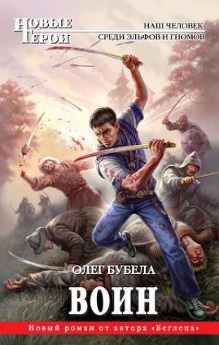 Олег Бубела. Воин