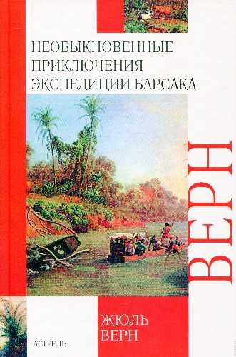 Жюль Верн. Необыкновенные приключения экспедиции Барсака