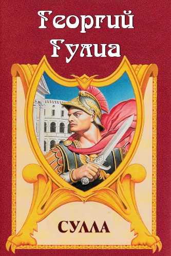 Георгий Гулиа. Историческая трилогия 3. Сулла